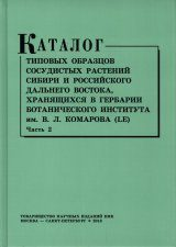 Catalogue of the Type Specimens of the Vascular Plants from Siberia and the Russian Far East Kept in the Herbarium of the Komarov Botanical Institute (LE), Volume 2 [Russian]