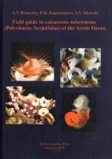 Field Guide to Calcareous Tubeworms (Polychaeta, Serpulidae) of the Arctic Ocean