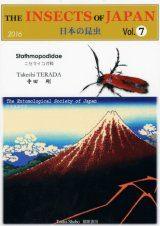 The Insects of Japan, Volume 7
