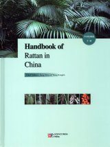Handbook of Rattan in China