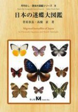 Migrated Butterflies of Japan [Japanese]