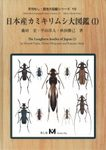 The Longhorn Beetles of Japan (1) [Japanese]