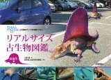 Ko Seibutsu no Saizu ga Jikkan Dekiru! [Real Size Ancient Creatures can be Realized!]