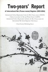 Two-Year's Report of International Mei (Prunus mume) Register (2003-2004) [Chinese]