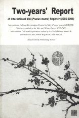 Two-Year's Report of International Mei (Prunus mume) Register (2005-2006) [Chinese]