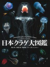 A Photographic Guide to the Jellyfishes of Japan [Japanese]