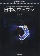 Field Guide to Sea Slugs and Nudibranchs of Japan [Japanese]
