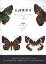 Butterfly Fauna of Taiwan, Volume 3: Hesperidae [English / Chinese]