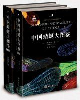 Dragonflies and Damselflies of China (2-Volume Set) [English / Chinese]