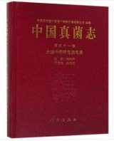 Flora Fungorum Sinicorum, Volume 51 [Chinese]