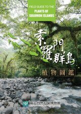 Field Guide to the Plants of Solomon Islands [English / Chinese]