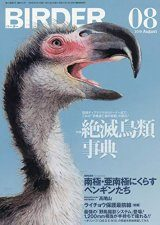 Bādā 2019-nen 8 Tsuki-gō Zetsumetsu Chōrui Jiten [Birder August 2019 Special Issue: Extinct Bird Encyclopedia]