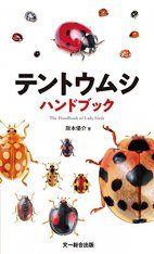 The Handbook of Ladybirds [Japanese]