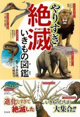 Yari-Sugi Zetsumetsu iki Mono Zukan [Excessively Evolved Extinct Creature Picture Book]