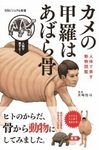 Kame no Kōra wa Abarabone: Jintai de Arawasu Ugokumonozukan [Turtle Shells Have Ribs: A Picture Book of Animal Anatomy Represented by the Human Body]