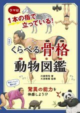 Uma wa 1-Pon no Yubi de Tatte Iru! Kuraberu Kokkaku Ugokumonozukan [A Horse Stands on One Finger! Comparative Animal Skeleton Picture Book]
