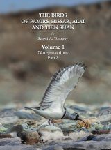 The Birds of Pamirs, Hissar, Alai and Tien Shan. Volume 1: Non-Passerines, Part 2