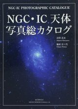 NGC-IC Photographic Catalogue [Japanese]