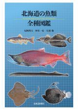 Pictorial Guide to the Fishes of Hokkaido [Japanese]