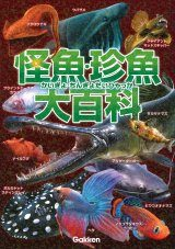 Guài Yúzhen Yú Dà Baike [Encyclopedia of Strange and Rare Fish]
