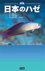 A Photographic Guide to Gobioid Fishes of Japan [Japanese]