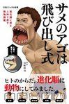 Same No Ago Wa Tobidashi-Shiki Shinka Jun Ni Miru Jintai De Arawasu Ugokumonozukan [Pictorial Book That Shows the Human Body in the Order Of Evolution]