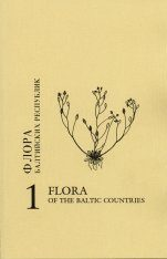 Flora of the Baltic Countries, Volume 1: Compendium of Vascular Plants [English / Russian] Image