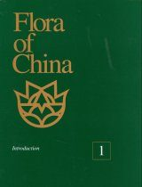 Flora of China, Volume 1: Introduction Image