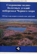 Conservation of Black Sea Wetlands [Russian] Image