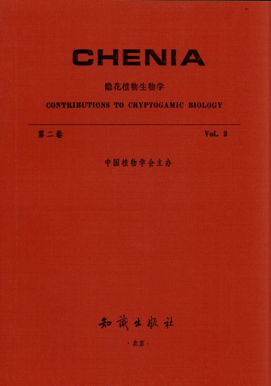 Chenia: Volume 2 [Chinese]