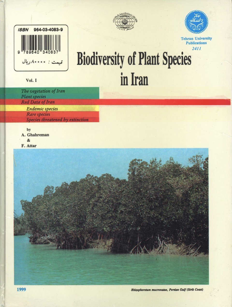 Biodiversity of Plant Species in Iran, Volume 1