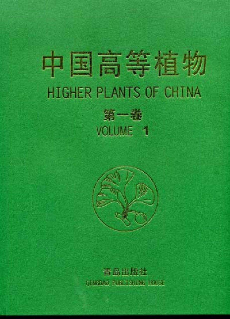 Higher Plants of China: Volume 1 - Bryophyta [Chinese]