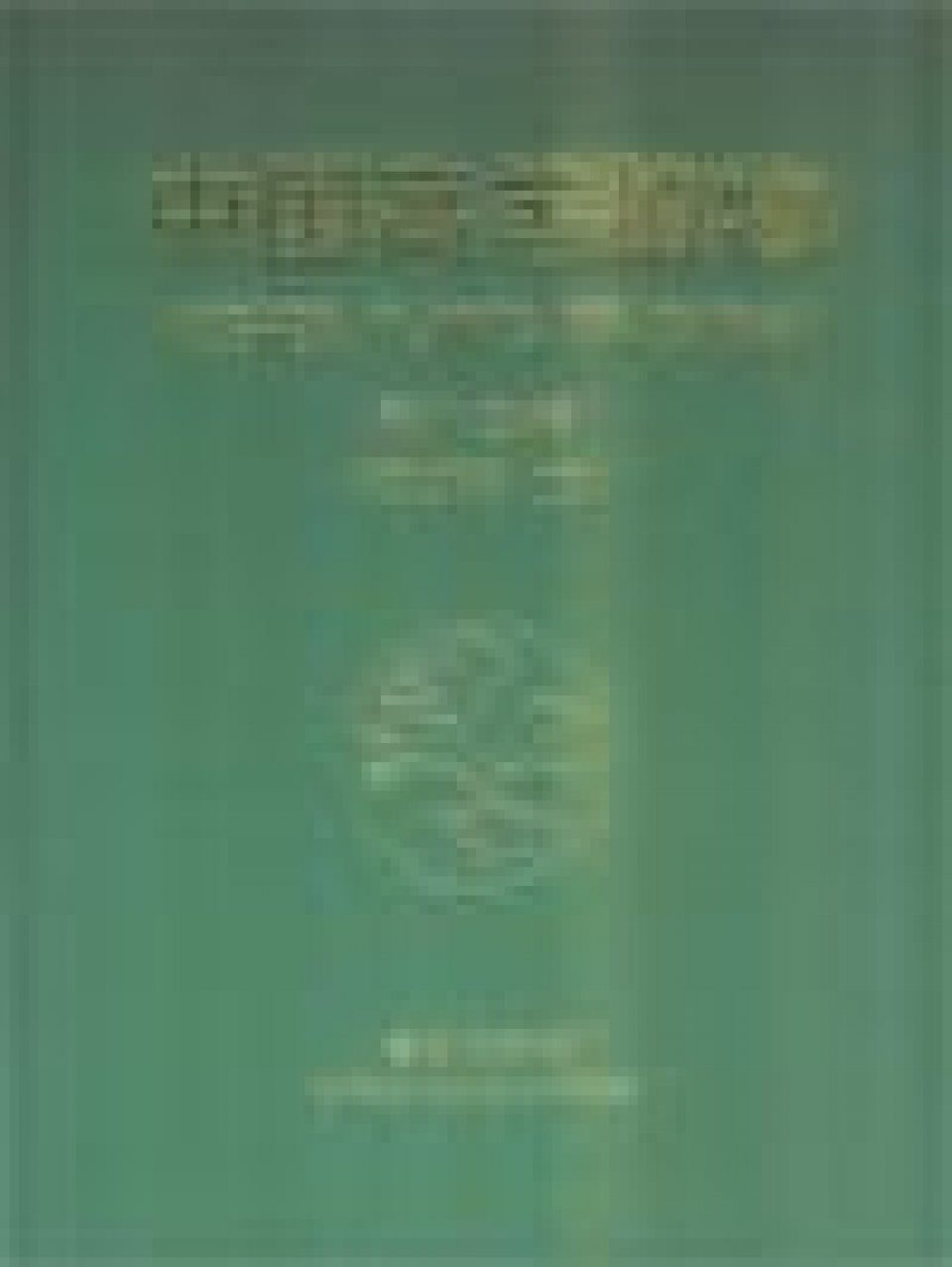 Higher Plants of China: Volume 13 - Sparganiaceae [Chinese]