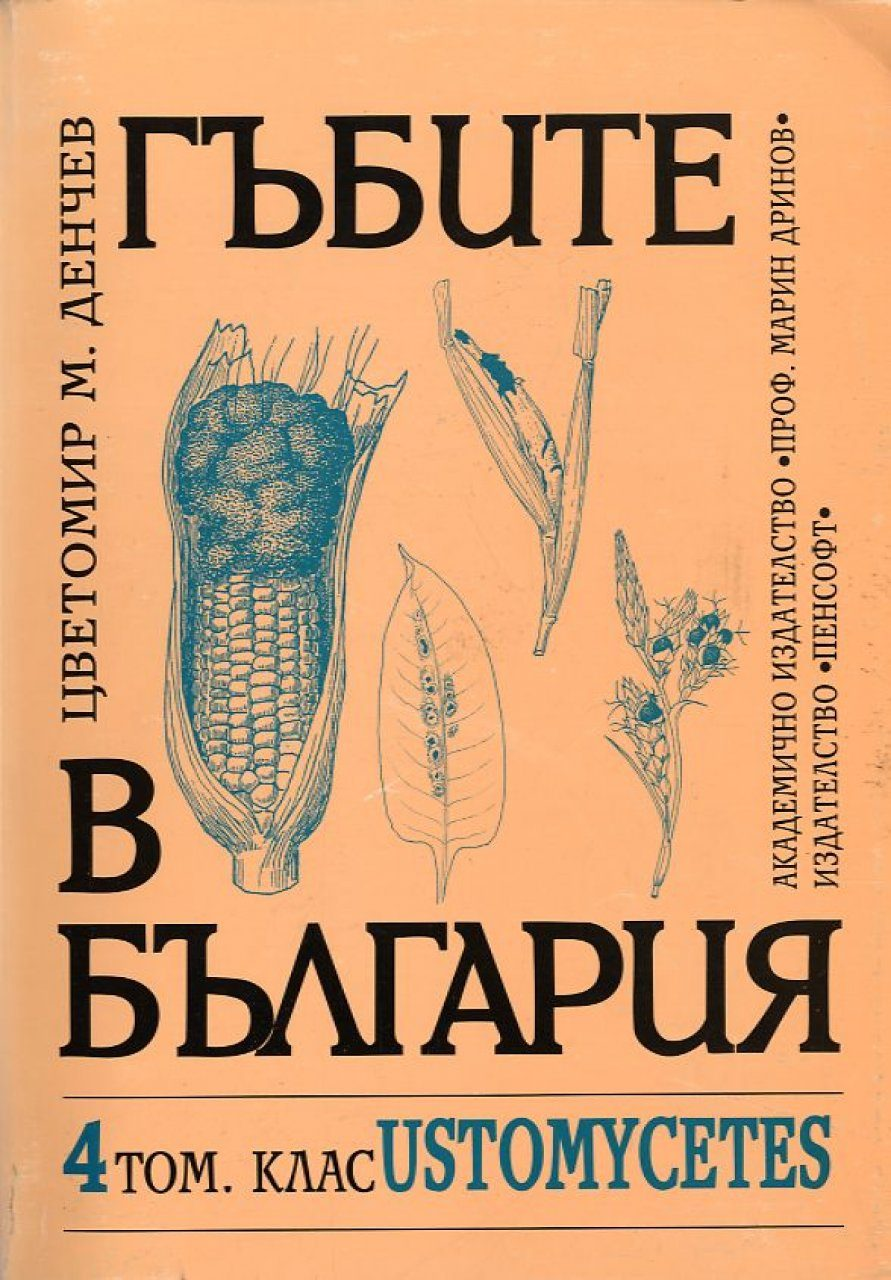 Fungi of Bulgaria, Volume 4 [Bulgarian]