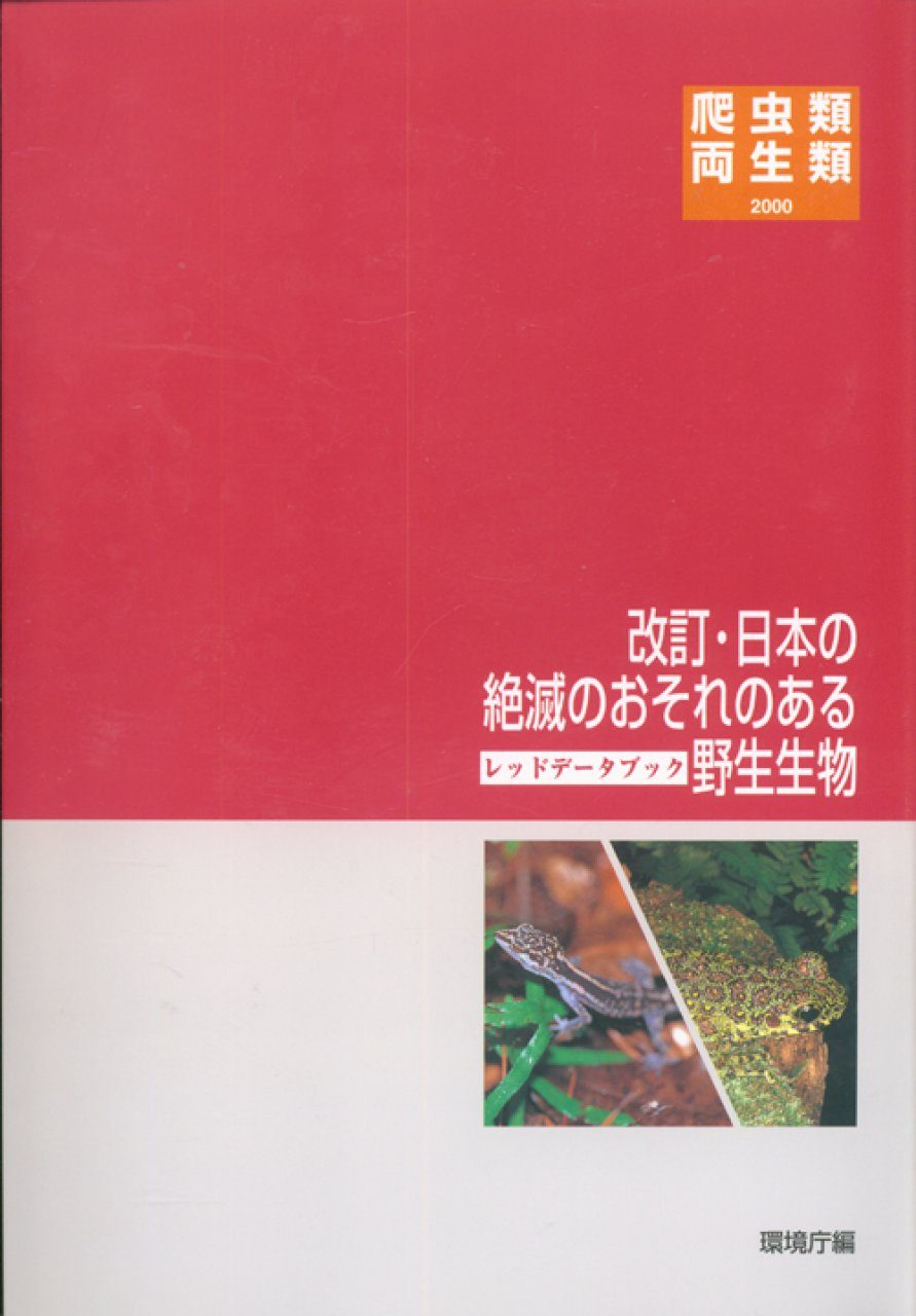 Red Data Book of Japan: Reptilia and Amphibia [Japanese]