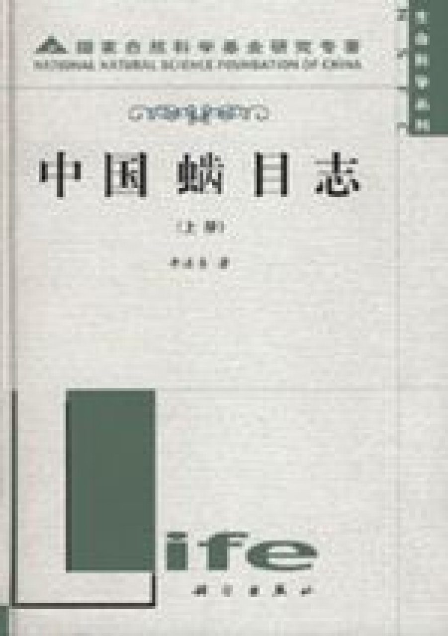 Psocoptera of China (2-Volume Set) [Chinese]