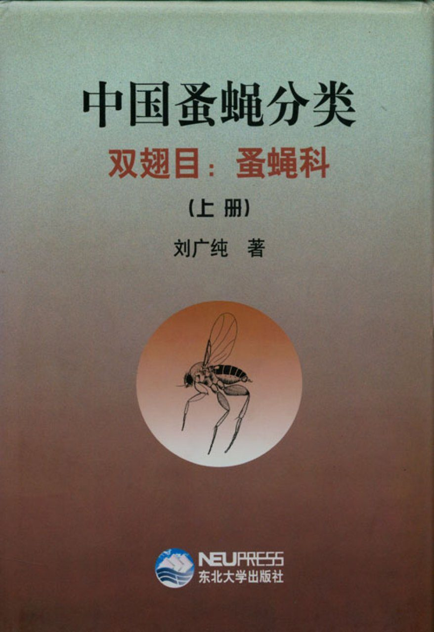 A Taxonomic Study of Chinese Phorid Flies [Chinese]
