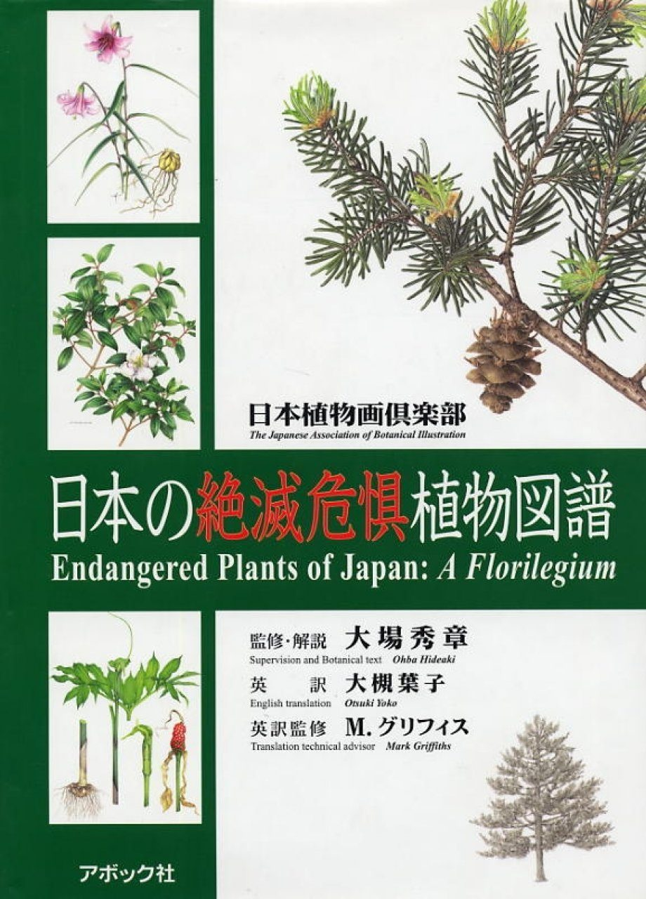 Endangered Plants of Japan: A Florilegium