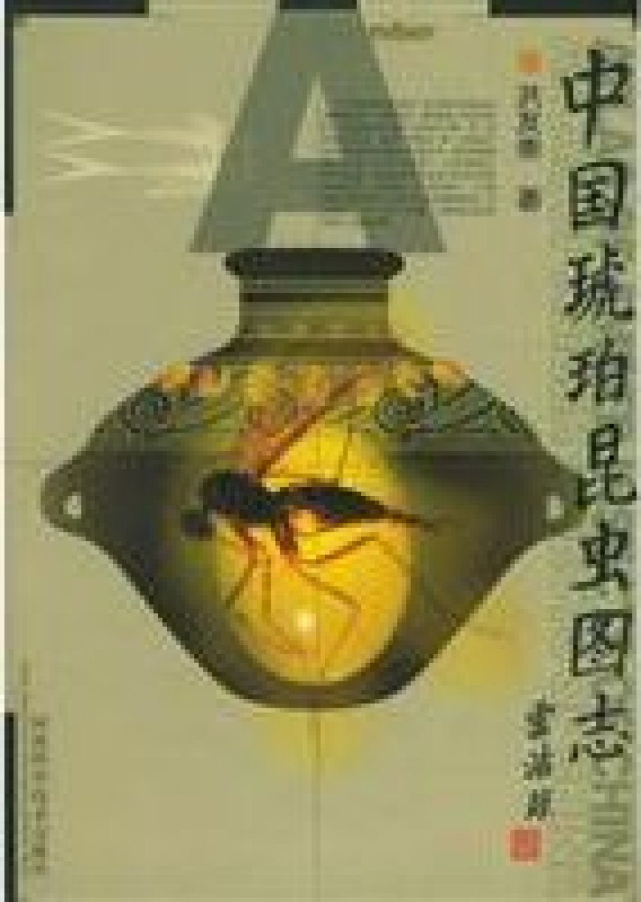 Atlas of Amber Insects of China [Chinese]