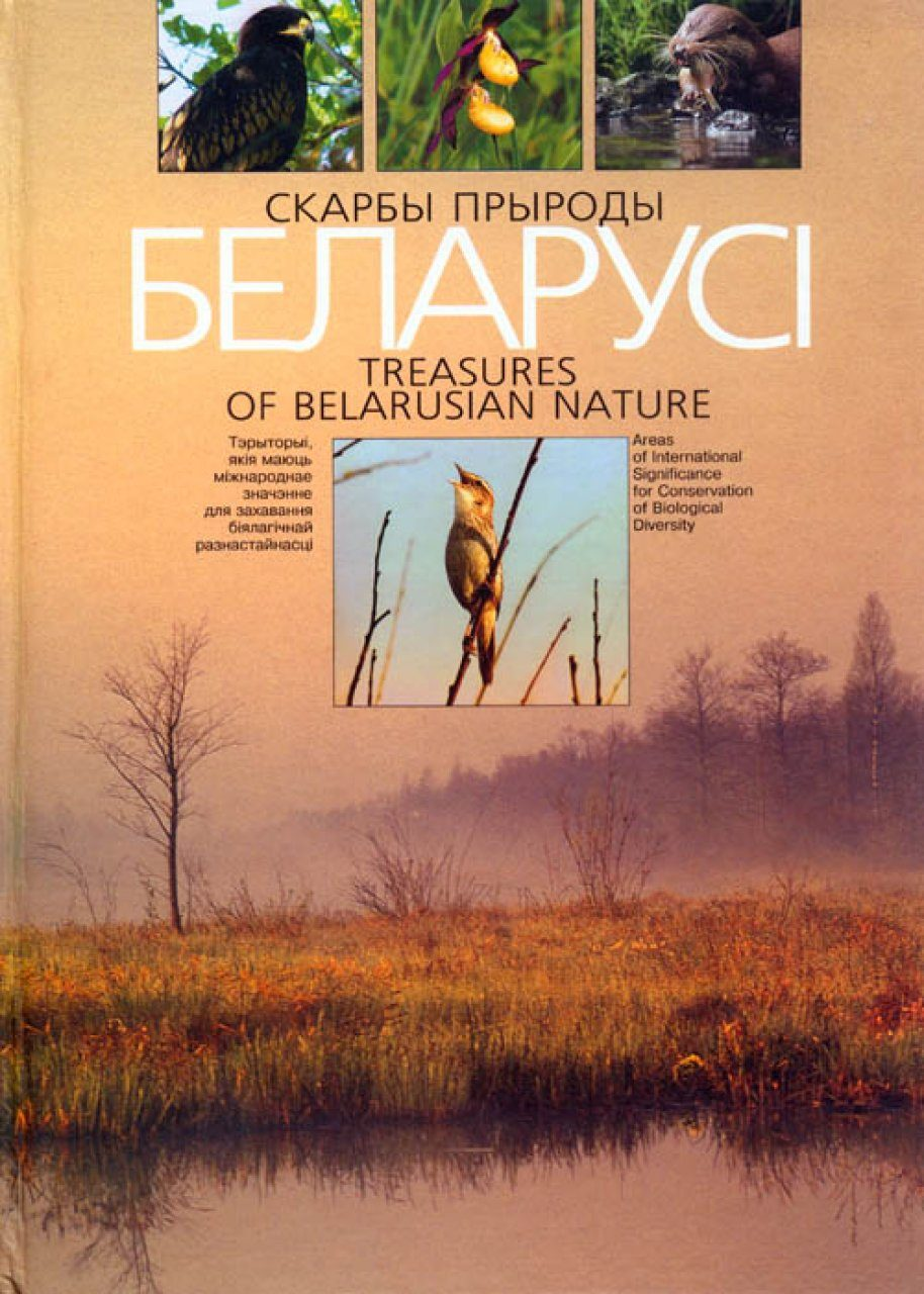 Treasures of Belarusian Nature