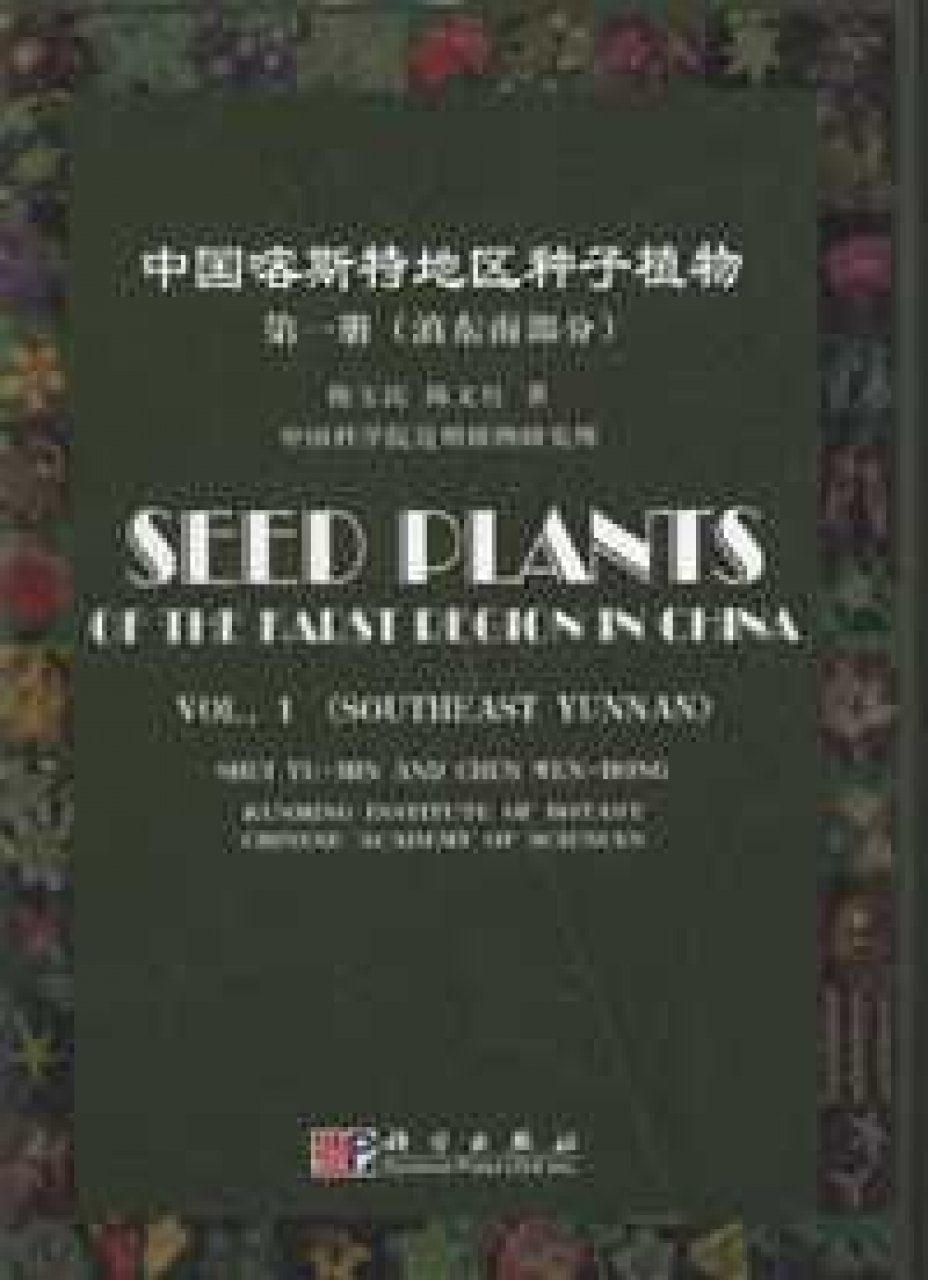 Seed Plants of the KARST Region in China, Vol. 1