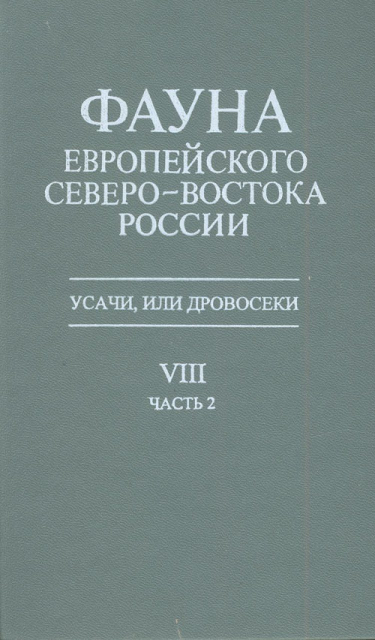 Fauna of the European North-East of Russia, Volume 8, Part 2: Longhorn Beetles (Cerambycidae) [Russian]
