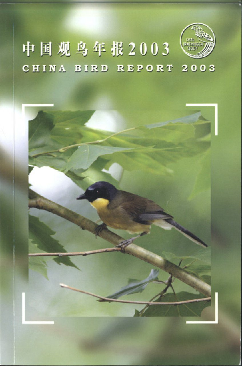 China Bird Report 2003