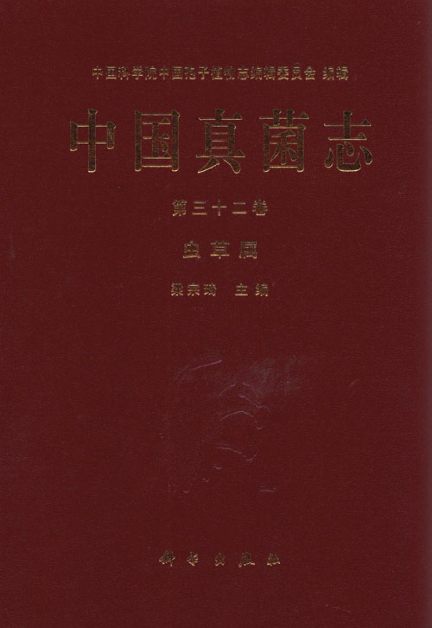 Flora Fungorum Sinicorum, Volume 32 [Chinese]