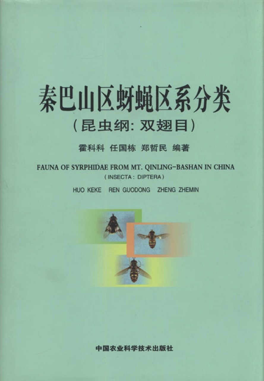 Fauna of Syrphidae from Mt. Qinling-Bashan in China (Insecta: Diptera) [Chinese]