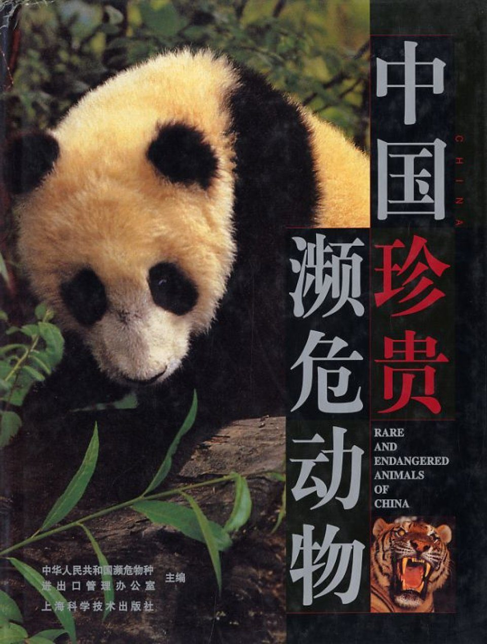 Rare and Endangered Animals of China [Chinese]
