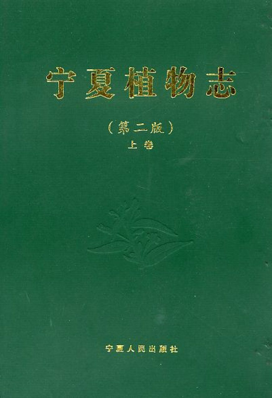 Flora Ningxiaensis (2-Volume Set) [Chinese]