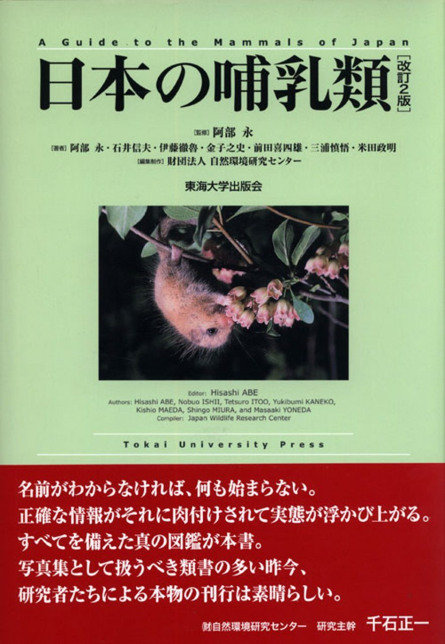 A Guide to the Mammals of Japan [Japanese]