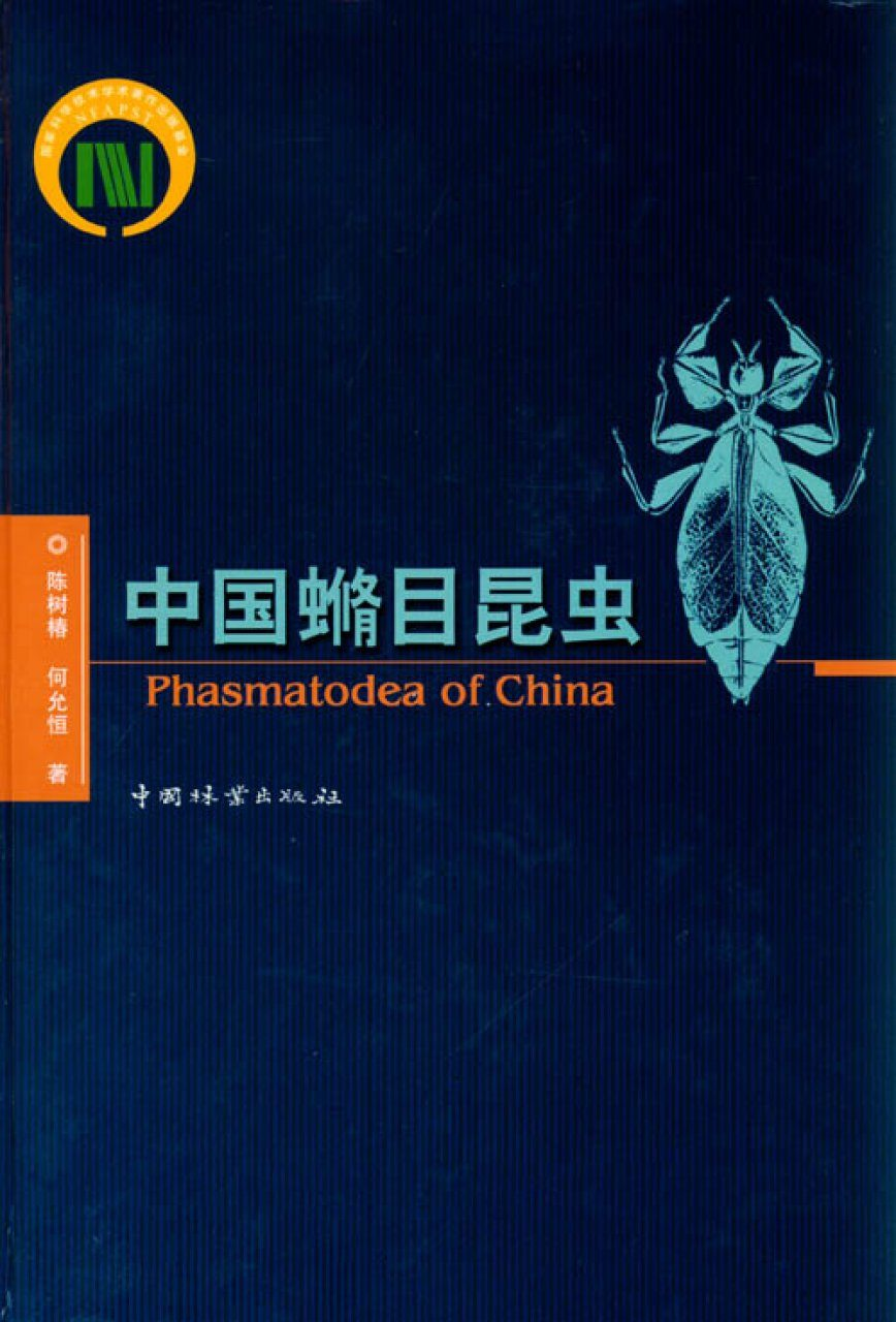 Phasmatodea of China [Chinese]