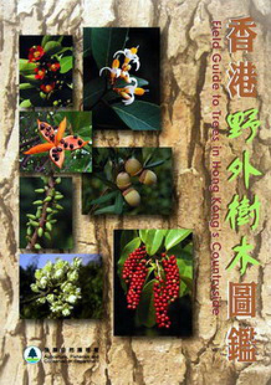 Field Guide to Trees in Hong Kong's Countryside [Chinese]